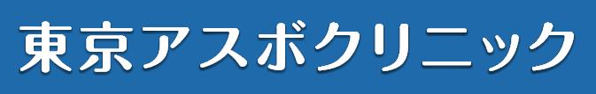 東京アスボクリニック